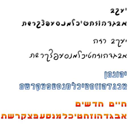 פונטים כתב יד של יעקב מנדלסון להורדה בחינם1