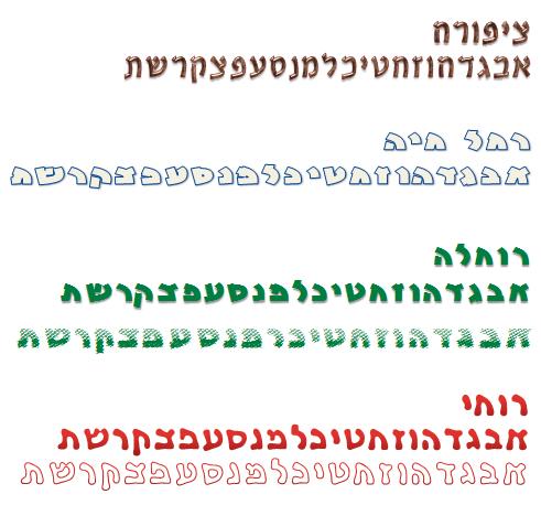 פונטים של יעקב מנדלסון להורדה בחינם2